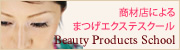 �ޤĤ��������ƥ������� Beauty Products School