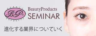 BeautyProductsセミナー