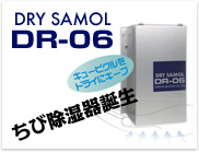 DRY SAMOL DR-06 