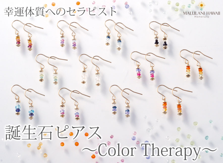 color therapy_メインイメージ
