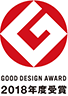 GOOD DESIGN AWARD - 2018年度受賞