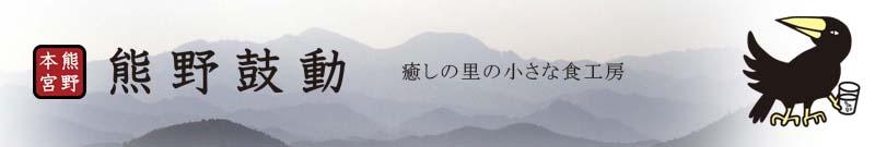 うめ・しそ・じゃばら、無添加食品の通販は熊野鼓動
