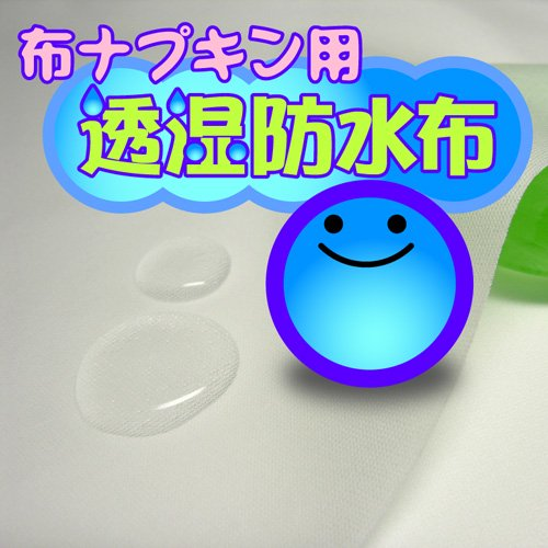 透湿防水布 布ナプキン・布おむつ用防水シート 1mカット生地(150cm巾)