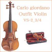 Carlo giordano カルロジョルダーノ/ VS-2(バイオリン 初心者セット)3/4サイズ(130~145cm以上)