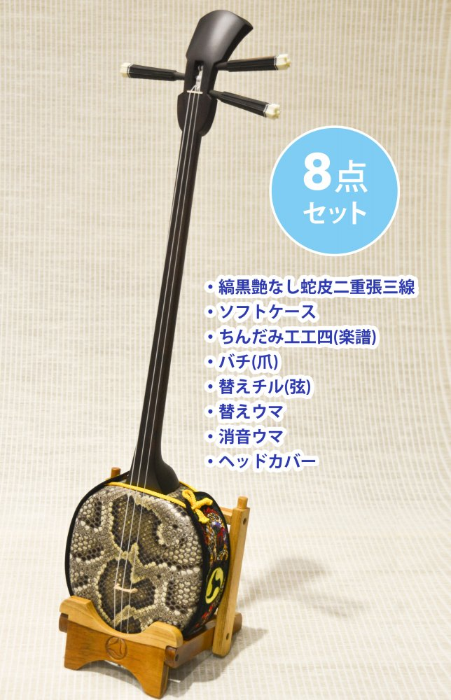 <img class='new_mark_img1' src='//img.shop-pro.jp/img/new/icons1.gif' style='border:none;display:inline;margin:0px;padding:0px;width:auto;' />縞黒 二重張三線 艶なし 8点セット(ソフトケース)