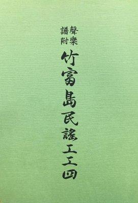 竹富島民謡工工四