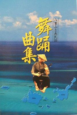 八重山古典民謡舞踊曲集