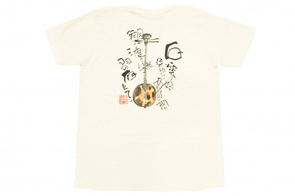 三線 Tシャツ 白雲節