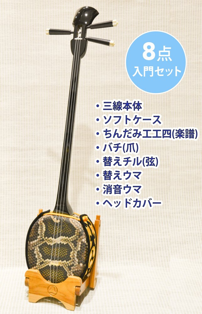 <img class='new_mark_img1' src='//img.shop-pro.jp/img/new/icons1.gif' style='border:none;display:inline;margin:0px;padding:0px;width:auto;' />南洋白木 人工皮張 入門用三線 8点セット (ソフトケース)