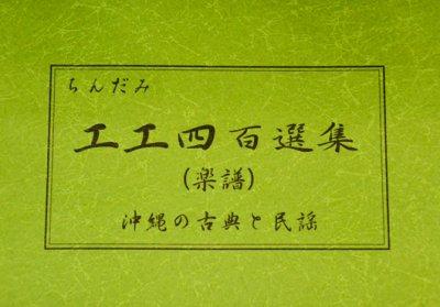 [三線楽譜]ちんだみ工工四百選集【緑本】