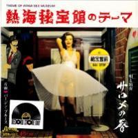 サロメの唇 / 熱海秘宝館のテーマ  【 FABULOUS!!! 】 ( 7 inch/JPN )