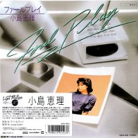 小島恵理 / ファールプレイ  【 CITY POP 】 ( 7 inch/JPN )