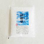 浜御塩(はまみしお) 400g