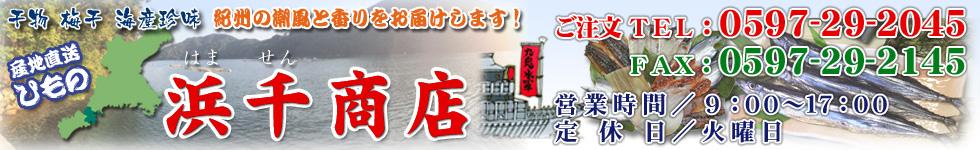 紀州尾鷲の干物通販:浜千商店:三重県尾鷲市九鬼町の老舗干物店です