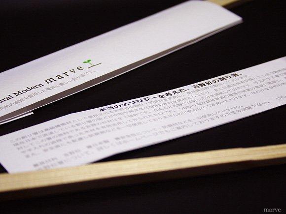 吉野杉のエコ割箸  柾天削 10膳セット