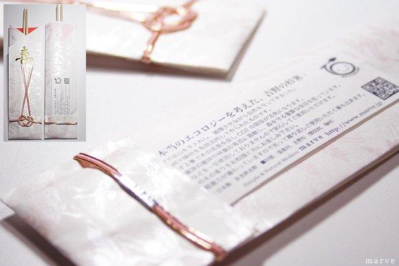 【即納可】吉野杉のエコ祝箸 両口らんちゅう 5膳セット
