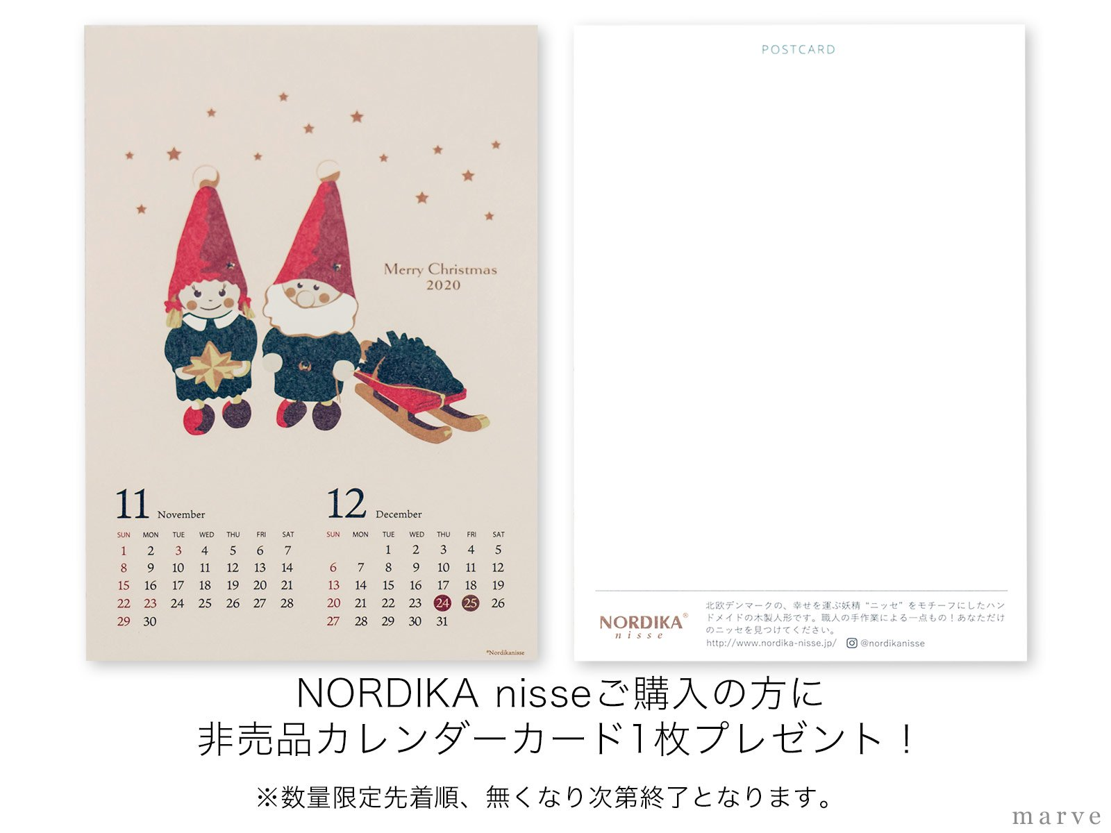NORDIKA design ニッセドール 「スカーフサンタ サイレンナイト」<img class='new_mark_img2' src='https://img.shop-pro.jp/img/new/icons1.gif' style='border:none;display:inline;margin:0px;padding:0px;width:auto;' />