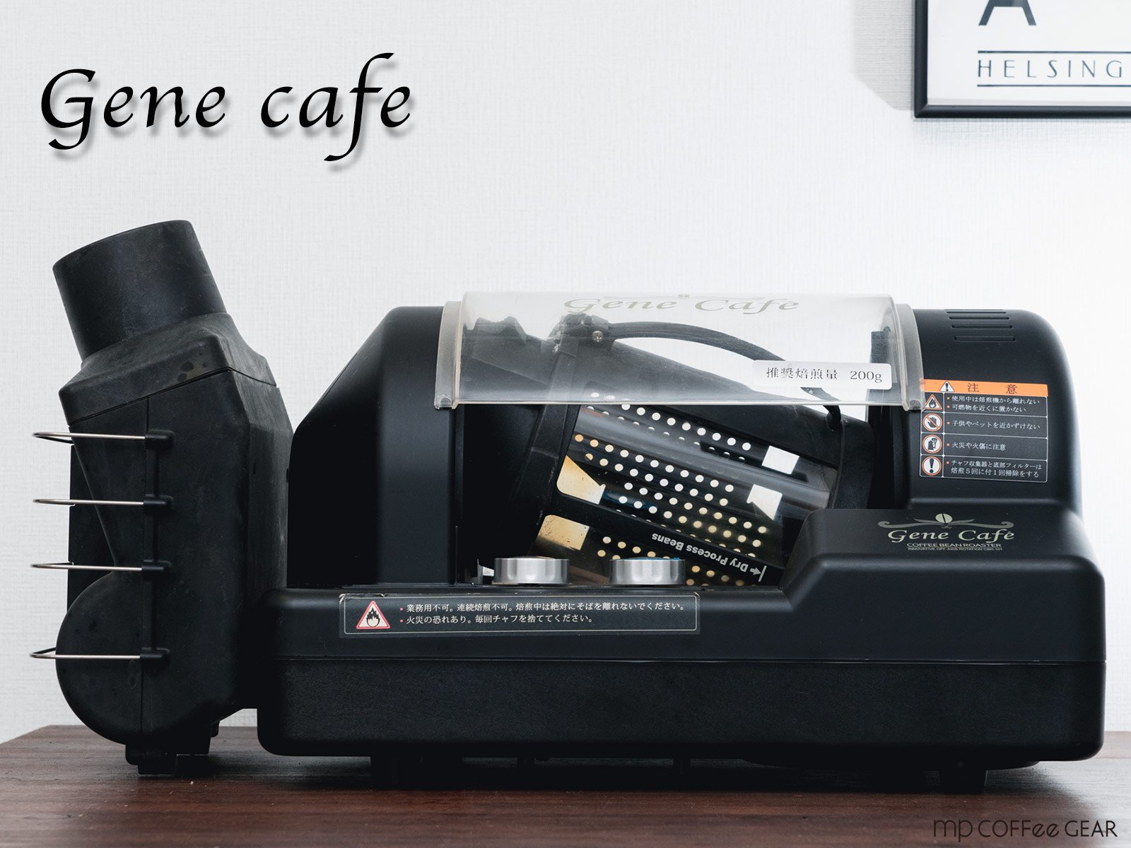 Gene Cafe(ジェネカフェ) 3D電動回転 焙煎機 家庭用