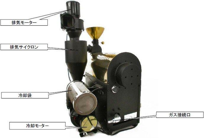 【受注製造品】 ガス式 ロースター機 コーヒー ディスカバリー
