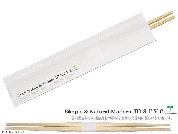 吉野杉のエコ箸 らんちゅう 10膳セット