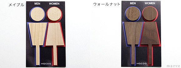Hacoa 天然木トイレサイン(メイプル or ウォールナット)<img class='new_mark_img2' src='//img.shop-pro.jp/img/new/icons25.gif' style='border:none;display:inline;margin:0px;padding:0px;width:auto;' />