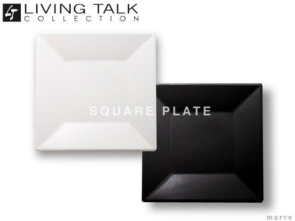 Living Talkスクエアソーサー 15.5cm(白 or 黒)