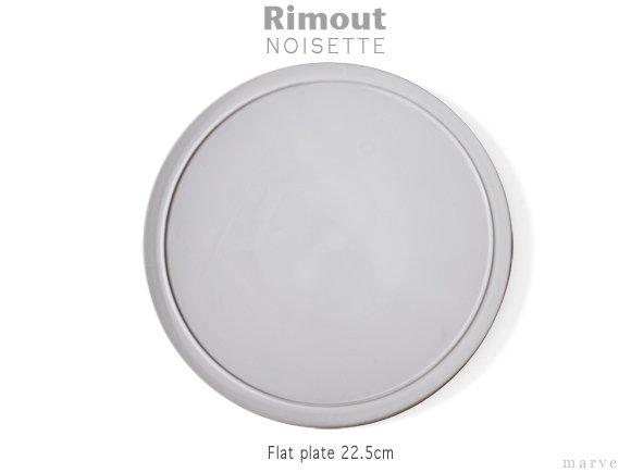 ノワゼット プレート 22.5cm  Rimout noisette