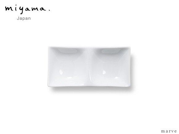 miyama コワケミニ 2つ仕切り皿