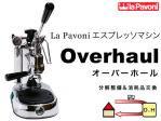 la Pavoni ラ・パボーニ エスプレッソコーヒーメーカー オーバーホール受付の商品写真