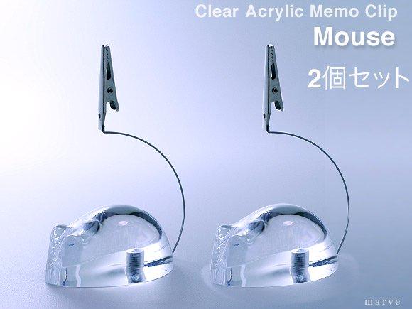 クリア アクリル メモクリップ マウス2個【送料込み 郵便お届け】
