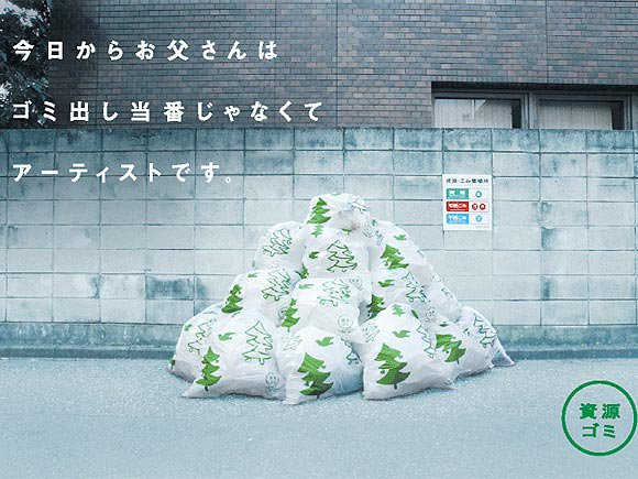 アートゴミ袋 GARBAGE BAG 10枚入り  Tree Green Bag