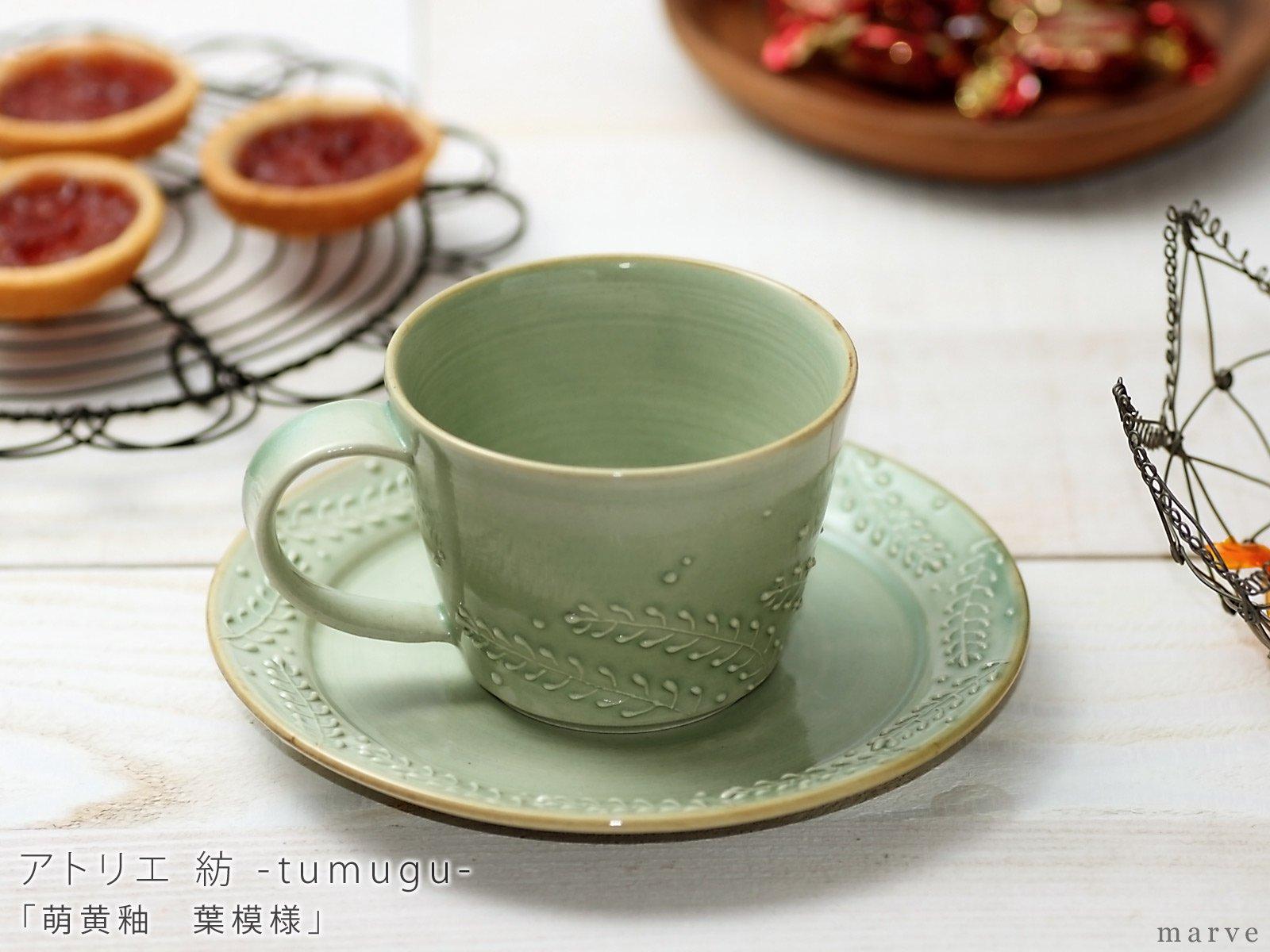 アトリエ 紡-tsumugu-(足立貴隆・神坂幸恵) 萌黄釉 葉模様カップ&ソーサー