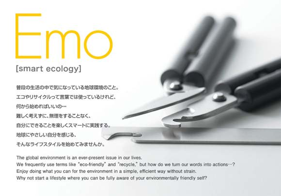 Emo recycle kit リサイクル3点セット