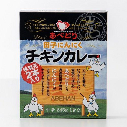 まとめ買い!「田子にんにくチキンカレー」5箱パック
