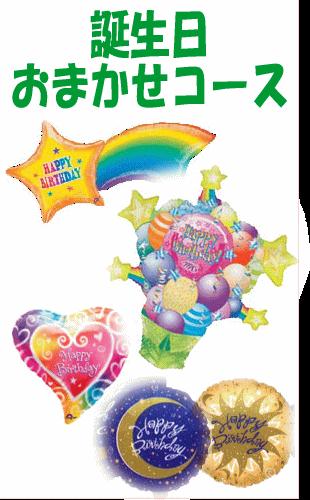 【誕生日】店長おまかせバルーンギフト5,000円から