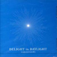 DELIGHT in DAYLIGHT