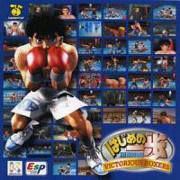 はじめの一歩victorious boxers