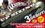 ジャッカル WOBBRING 3″(ウォブリング3