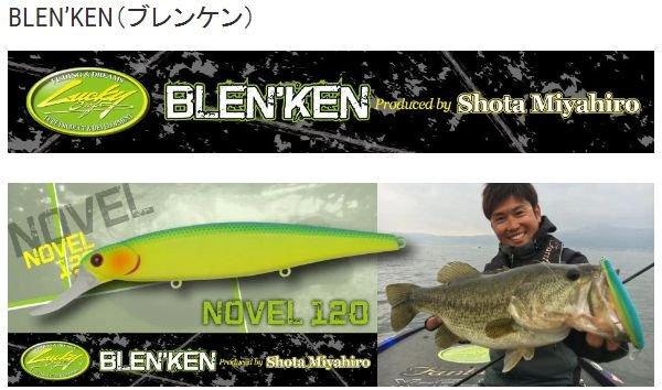 ラッキークラフトUSA BLEN'KEN NOVEL120HF / ブレンケン・ノヴェル120ハイフロート