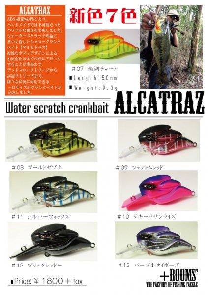新色ルームズ『アルカトラズ』ABS樹脂バージョン