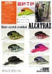 新色ルームズ『ALCATRAZ / アルカトラズ』ABS樹脂バージョン
