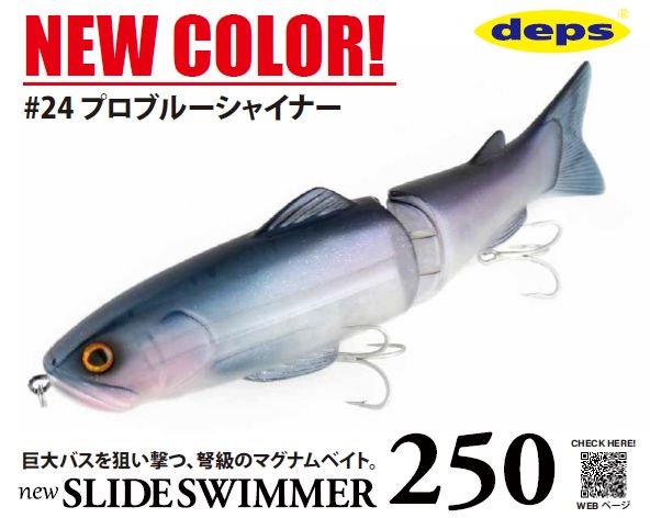 デプス newスライドスイマー 250(スローシンキングモデル)