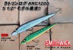 スミスウィック ラトリンログ ARC1200