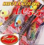 SHOTAカラー ラッキークラフトUSA LC5.5