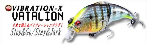 メガバス VIBRATION-X VATALION バタリオン