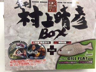 【ご予約商品】年刊 村上晴彦BOX DVD2枚組+釣れ過ぎ御免激ヤバ限定カラー『ギルフラット』