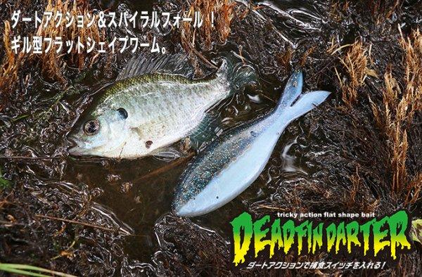 ジャッカル DEADFIN DARTER デッドフィンダーター4.8