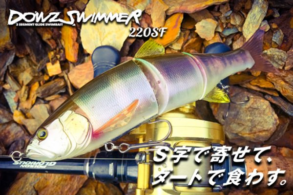 ジャッカル DOWZ SWIMMER220SF / ダウズスイマー 220SF