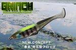 ジャッカル フロッグ GRINCH/グリンチ