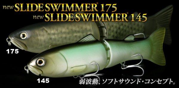 デプス newスライドスイマー 145(スローシンキングモデル)